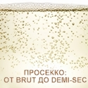Prosecco from Brut to Demi-Sec